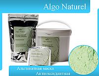 Альгинатная маска  для кожи лица Антиоксидантная  Algo Naturel (Альго Натюрель) 200 г.