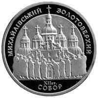 Михайлівський Золотоверхий собор Срібна монета 10 гривень  унція срібла 31,1 грам