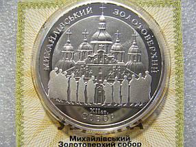Михайлівський Золотоверхий собор Срібна монета 10 гривень  унція срібла 31,1 грам, фото 2