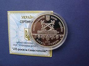 225 років м.Севастополь Срібна монета 10 гривень срібло 31,1 грам, фото 2