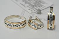 Комплект серебряных украшений : серьги и кольцо