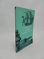 Михайлов М.А., Баскаков М.А. Фрегаты, крейсера, линейные корабли (б/у)., фото 1