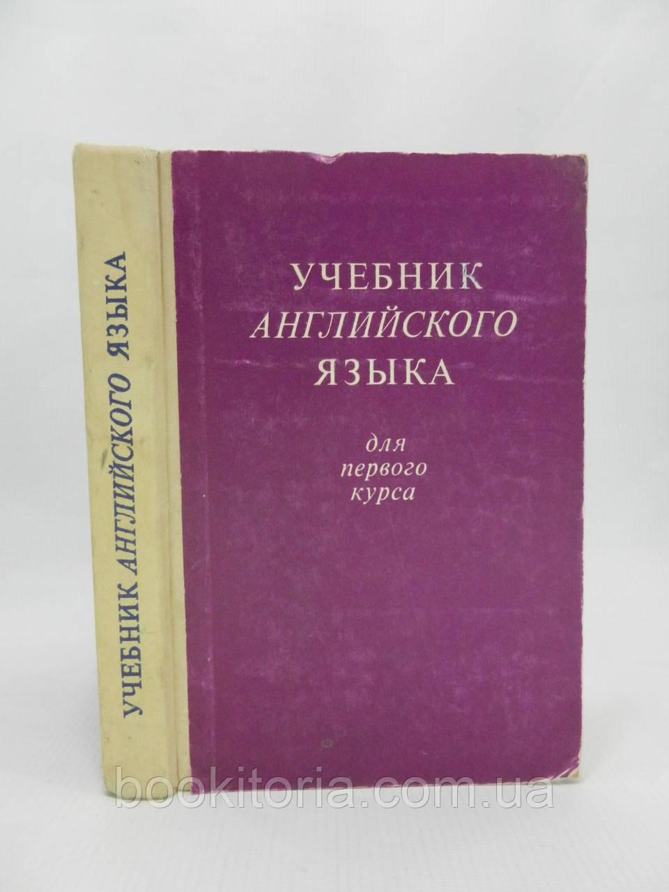 Гальперин И.Р. и др. Учебник английского языка (б/у).
