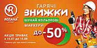 Гарячі ЗНИЖКИ до - 50%!!!