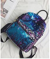 Женский рюкзак с паетками Хамелион (сине-фиолетовый)