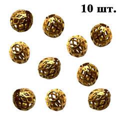 Намистини Ажурні Круглі Метал Набір 10 шт, Колір Золото, Діаметр 8 мм, Отвір 3 мм. Намисто.