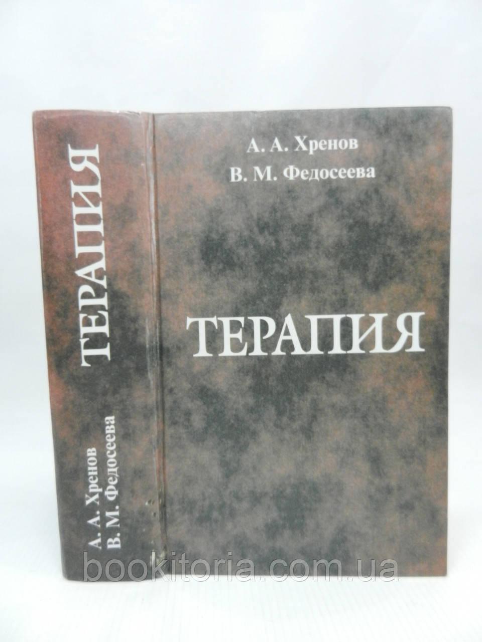 Хренов А.А., Федосеева В.М. Терапия (б/у).