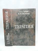 Хренов А.А., Федосеева В.М. Терапия (б/у)., фото 1