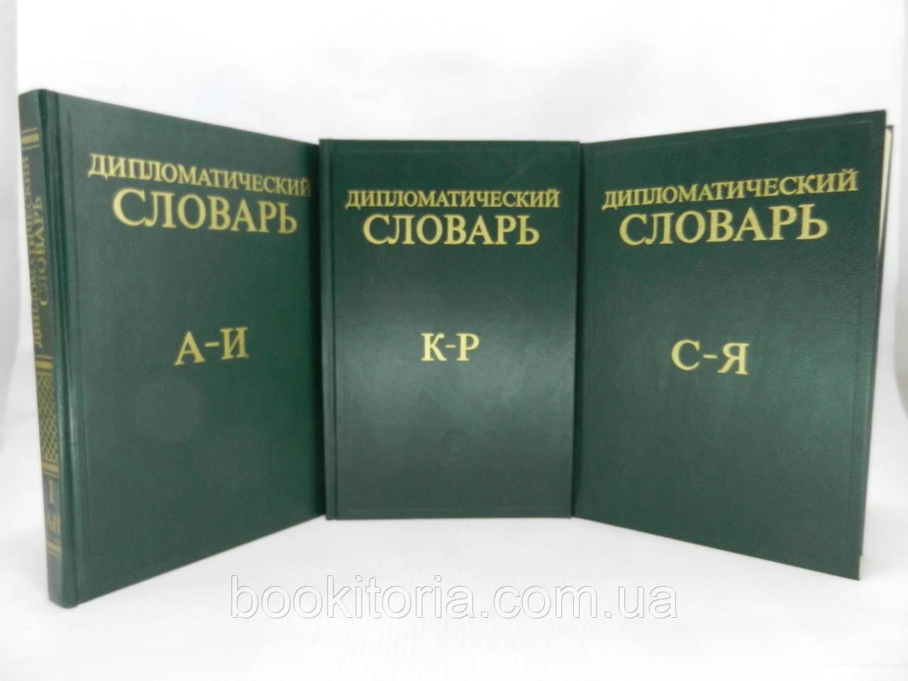 Дипломатический словарь. В трех (3-х) томах (б/у).