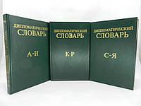 Дипломатический словарь. В трех (3-х) томах (б/у)., фото 1