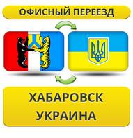 Офисный Переезд из Хабаровска в/на Украину!