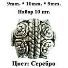 Бусины Тибет Металл Набор 10 шт., Цвет Серебро, Размер 9*10*9 мм., Отверстие 1,5 мм. Бусы., фото 3