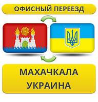Офисный Переезд из Махачкалы в/на Украину!