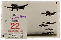 22 июня - День скорби и чествования памяти жертв войны