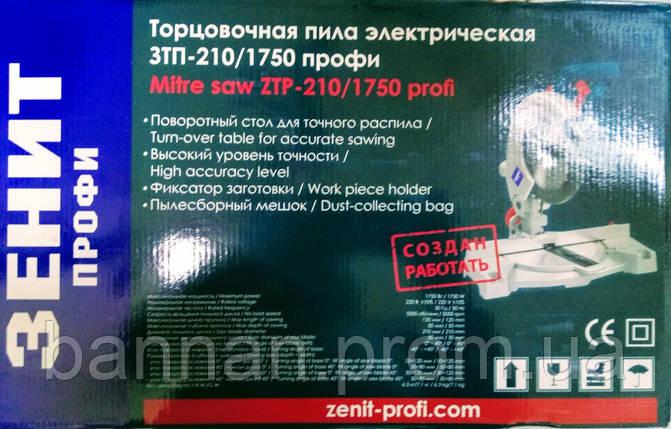 Пила торцовочная Зенит ЗТП-210/1750 профи, фото 2