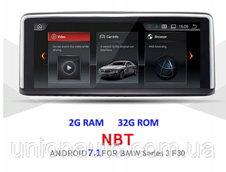Штатна автомагнітола ANDROID 7,1 F30 BMW/F31/F34/F20/F21/F32/F33/F36 2012-2017