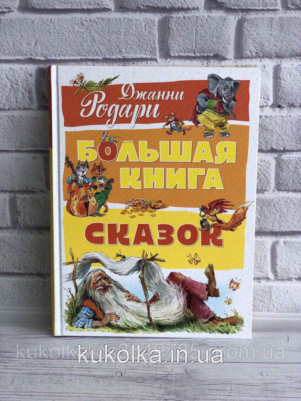 «Большая книга сказок»  Джанни Родари