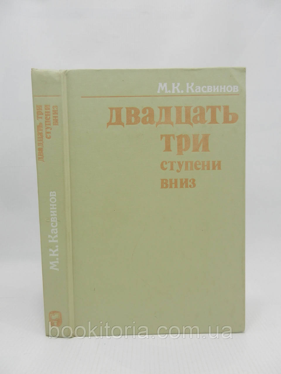 Касвинов М.К. Двадцать три ступени вниз (б/у).