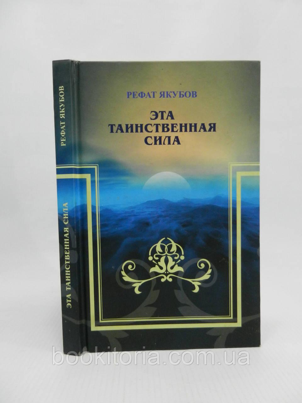 Якубов Р. Эта таинственная сила (б/у).