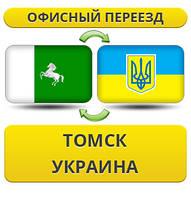 Офисный Переезд из Томска в/на Украину!