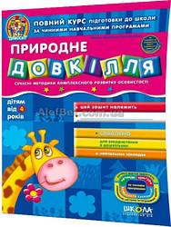 4+ років / Природне довкілля / Василь Федієнко / Школа
