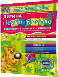 4+ років / Дитина і суспільство / Василь Федієнко / Школа