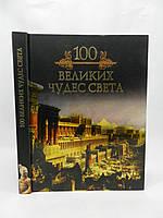 Кубеев М.Н. 100 великих чудес света (б/у).