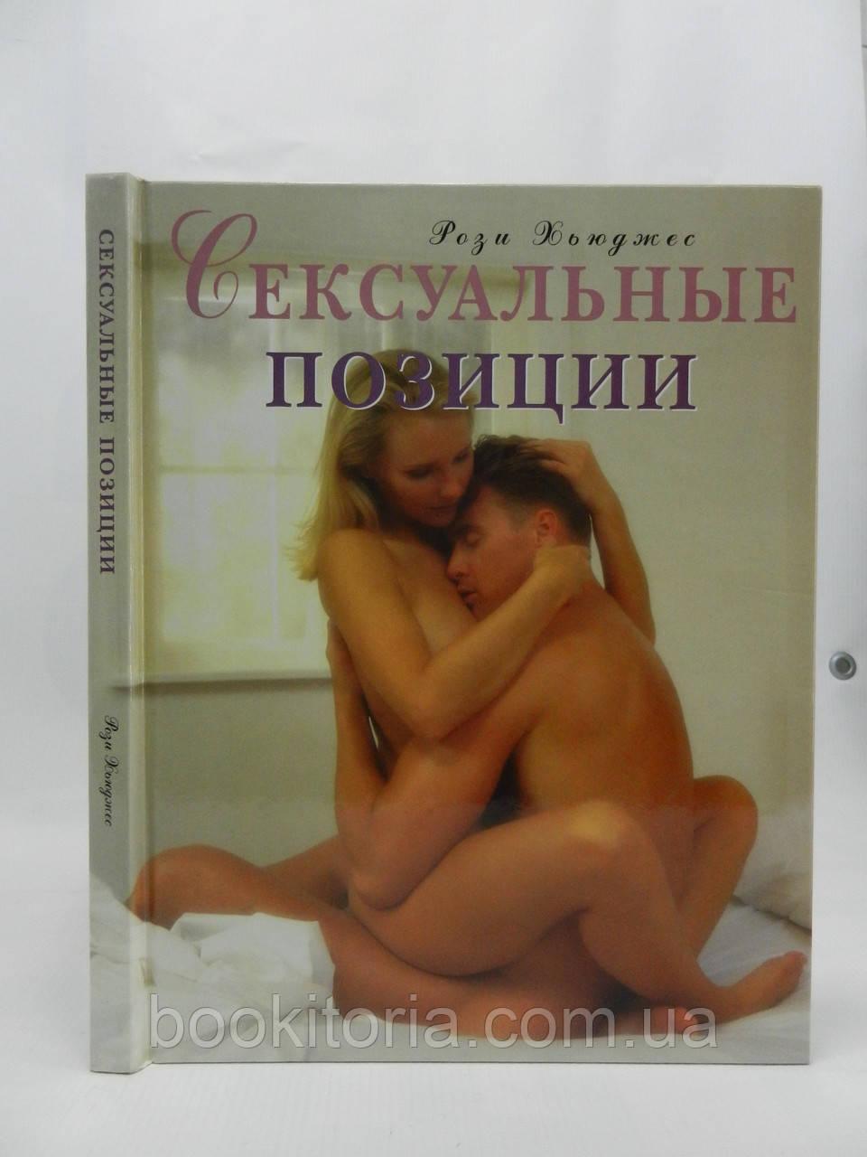 Хьюджес Р. Сексуальные позиции. Игры для влюбленных (б/у).