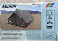 Палатка 2-х местная Neman
