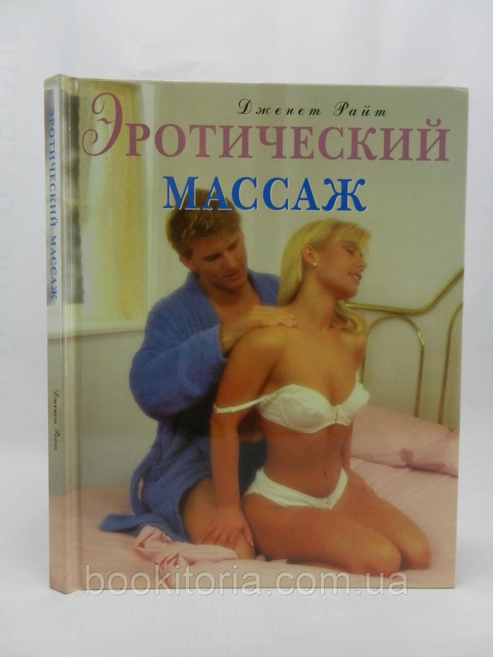 Райт Д. Эротический массаж. Магия тела (б/у).