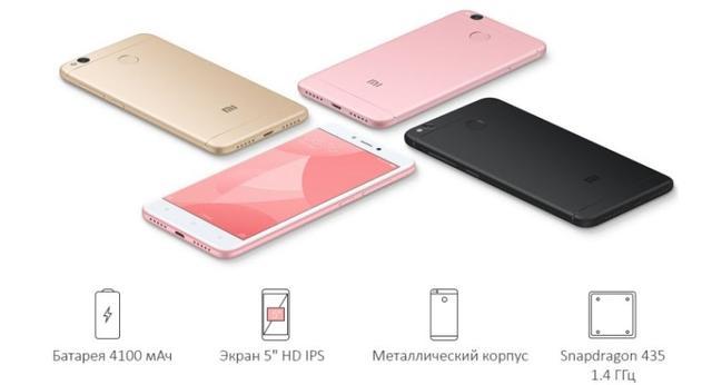 Xiaomi Redmi 4Xсо сканером отпечатка пальцев