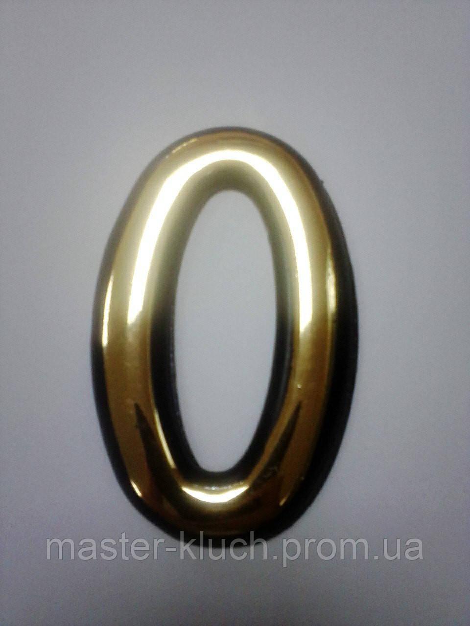 """Номерок для дверей """"0"""" (10 см)."""