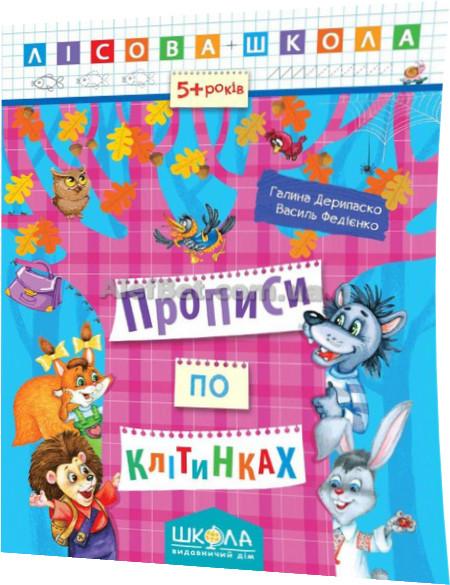 5+ років / Прописи по клітинках / Василь Федієнко / Школа