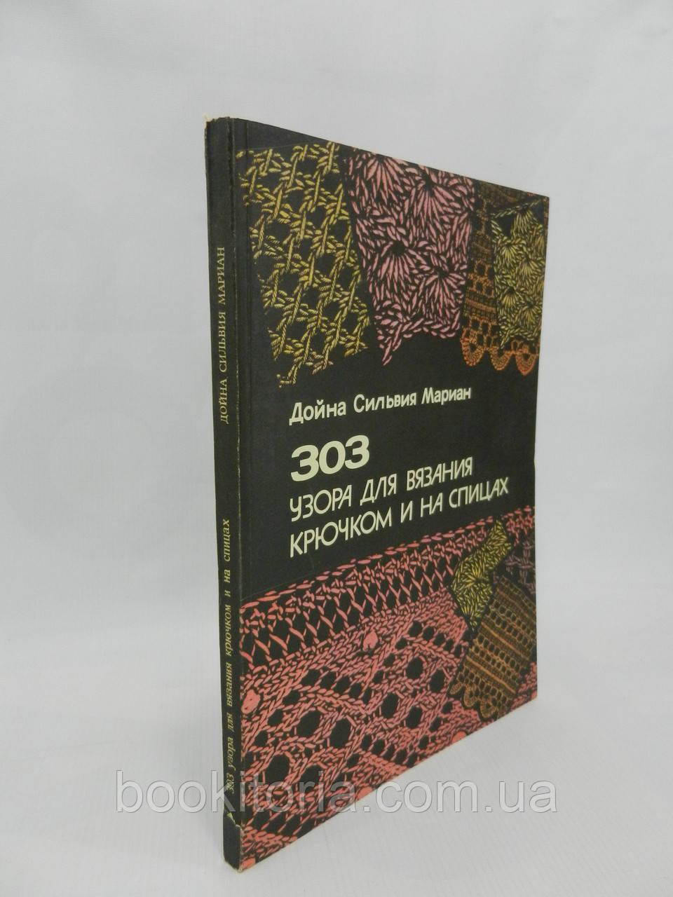 Мариан Д.С. 303 узора для вязания крючком и на спицах (б/у).