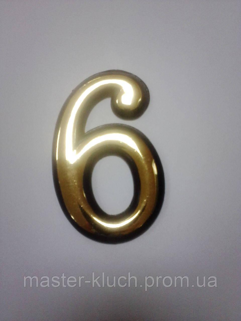 """Номерок для дверей """"6"""" (10 см)"""