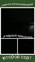 Черная пленка второго сорта 1500 мм 180 мкм