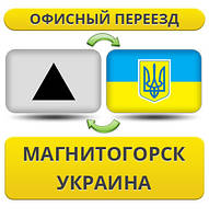 Офисный Переезд из Магнитогорска в/на Украину!