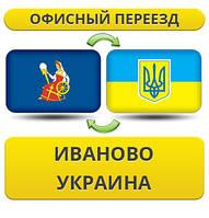 Офисный Переезд из Иваново в/на Украину!