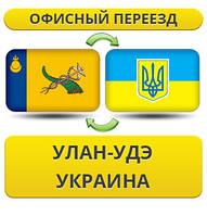 Офисный Переезд из Улан-Удэ в/на Украину!