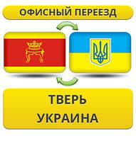 Офисный Переезд из Твери в/на Украину!