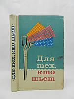 Юдина Е.Н. и др. Для тех, кто шьет (б/у).