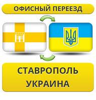 Офисный Переезд из Ставрополя в/на Украину!