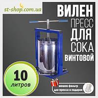 Пресс для сока Вилен винтовой 10 литров (нержавейка).