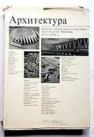 Архитектура. Работы проектных и научных институтов Москвы 1975-1978 гг.