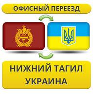 Офисный Переезд из Нижнего Тагила в/на Украину!
