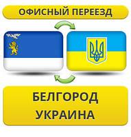 Офисный Переезд из Белгорода в/на Украину!