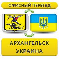 Офисный Переезд из Архангельска в/на Украину!