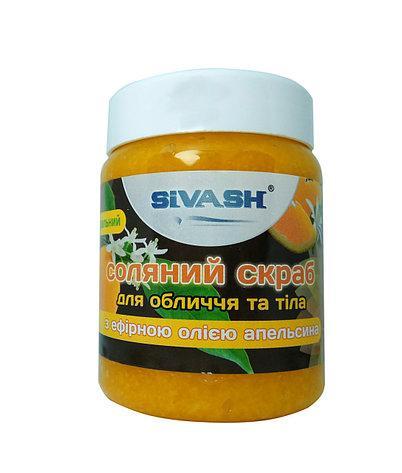 Скраб из натуральный сивашской соли для лица и тела с эфирнами маслами апельсина ТМ «SIVASH»