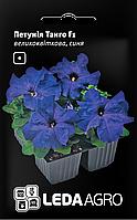 ТМ LEDAAGRO Петуния крупноцветковая Танго F1  синяя 10шт