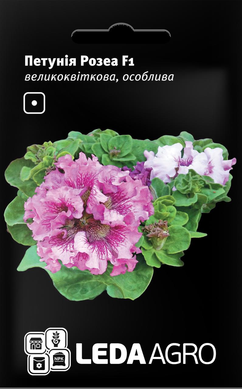 ТМ LEDAAGRO Петуния крупноцветковая Розеа F1 10шт